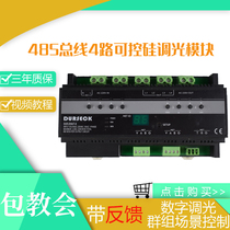 Smart home module with feedback 4-way semiconductor control rectifier dimm module 485 bus light control relay module