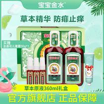Baby Jinshui 360ml herbal liquid set baby toilet water baby mosquito repellent spray to remove prickly skin itching
