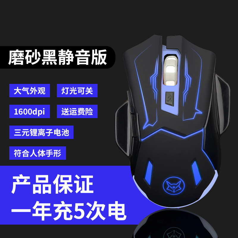 Asus Lenovo Silent Wireless Charging Mouse Computer Laptop Lightless Power-saving Infinite Game Mouse