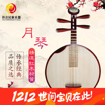 Guyin New Redwood National plucked instrument Beijing opera Live Yueqin folk music genuine Factory Direct Sales