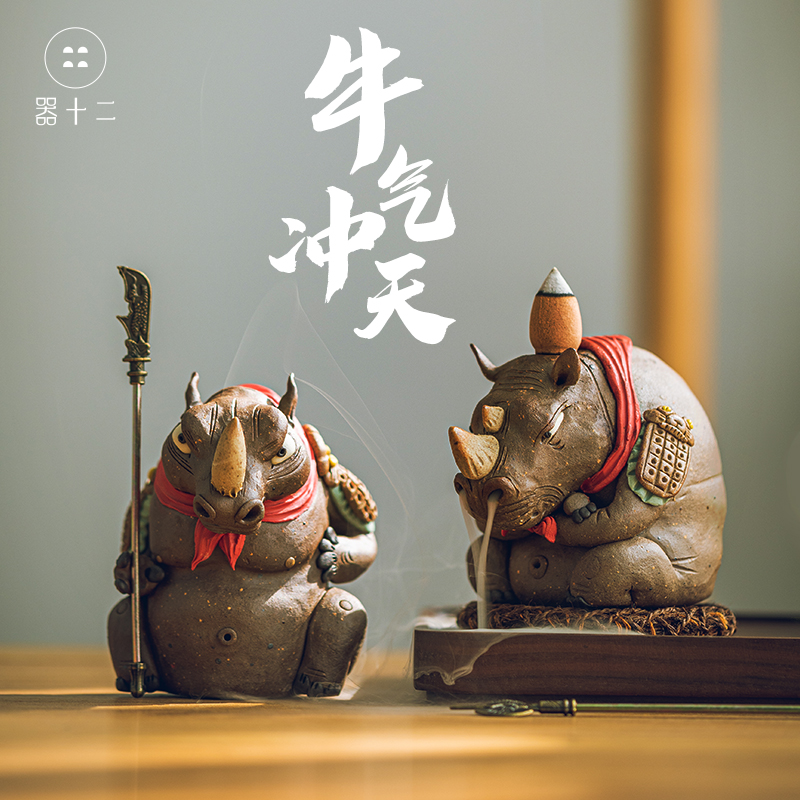 12 cattle gas沖 day rhino tea pet cattle set pieces fine can be reflowed incense stove tea to play creative birthday gifts