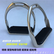 Stainless steel stirrup riding pedal stirrup horse with equestrian electroplating stirrup riding stirrup safe stirrup