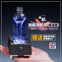 5D модель на тональной краской бутылку инструмент Dove полюс турбо лакер MS001 шейкер краски стол