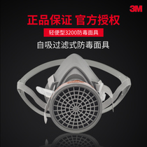 3M Dust Mask anti-virus mask mask 3200 dust-proof breathable anti-industrial dust grinding washable easy to breathe