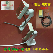 Rainwater sensor intelligent matching sensor and electric window opener supporting the use of wireless wired rain sense Direct Sales