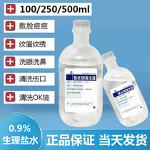 0 9% Sodium chloride saline Nasal wash Physiological saline for face anti-inflammatory anti-acne lines embroidery Physiological sea salt water