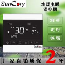 Leau et lélectricité chauffage thermostat deau à chaud Réglable Température Contrôleur Commutateur Panneau Intelligent contrôle de la température LCD