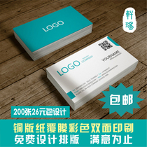 High-grade business card making color custom printing copperplate paper coating QR code free design typesetting card fillet