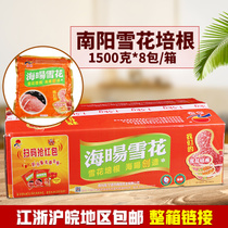 Nanyang Classic Snowflake Bacon 1.5kg*8 Baohai Yangpegen meatloaf smoked meat hand grab cake bacon meat