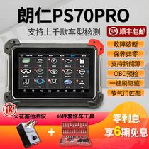 Langren PS70 automotive fault decoder universal system-wide test diagnostics maintenance lamp zero x431 computer