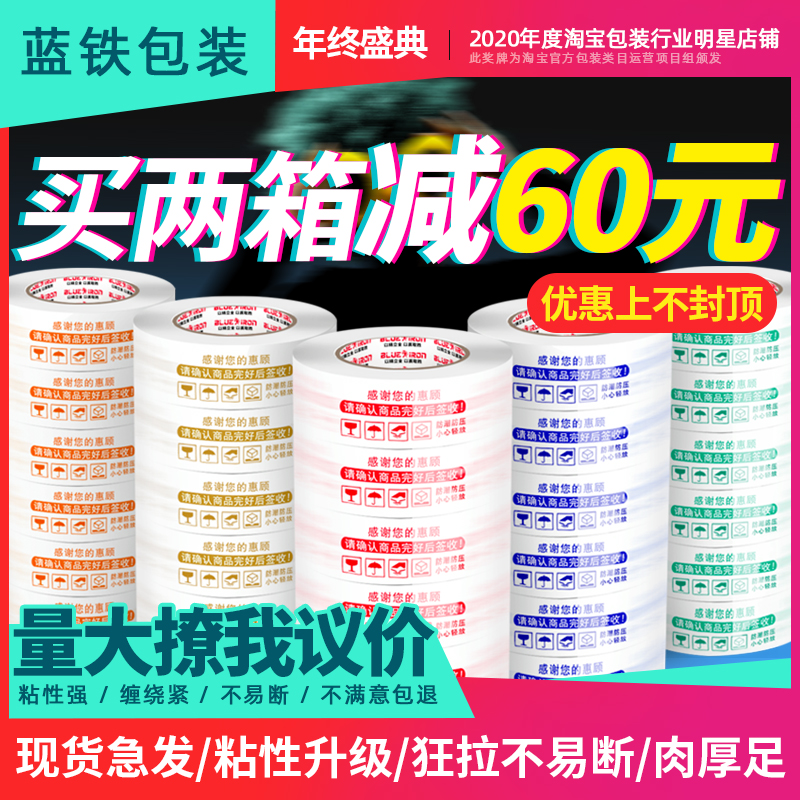 Grande boîte entière de bande de rouleau Taobao boîte express de joint d'empaquetage avec le sceau d'emballage de bande transparent d'impression de papier coutume