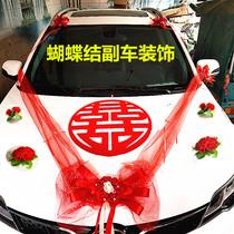 Wedding car decoration car head flower wedding car fleet supplies set sub-car suction cup-type small flower net red car paste creative pull flower