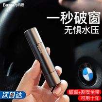 Beth car safety hammer car on-board window-breaking artifact multi-function pin escaper car with a second emergency device to escape