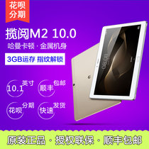 Huaweis range Rover read M2-A01W M2 10.0 Tablet Android 10.1 inch HD intelligent eight-core fingerprint to unlock