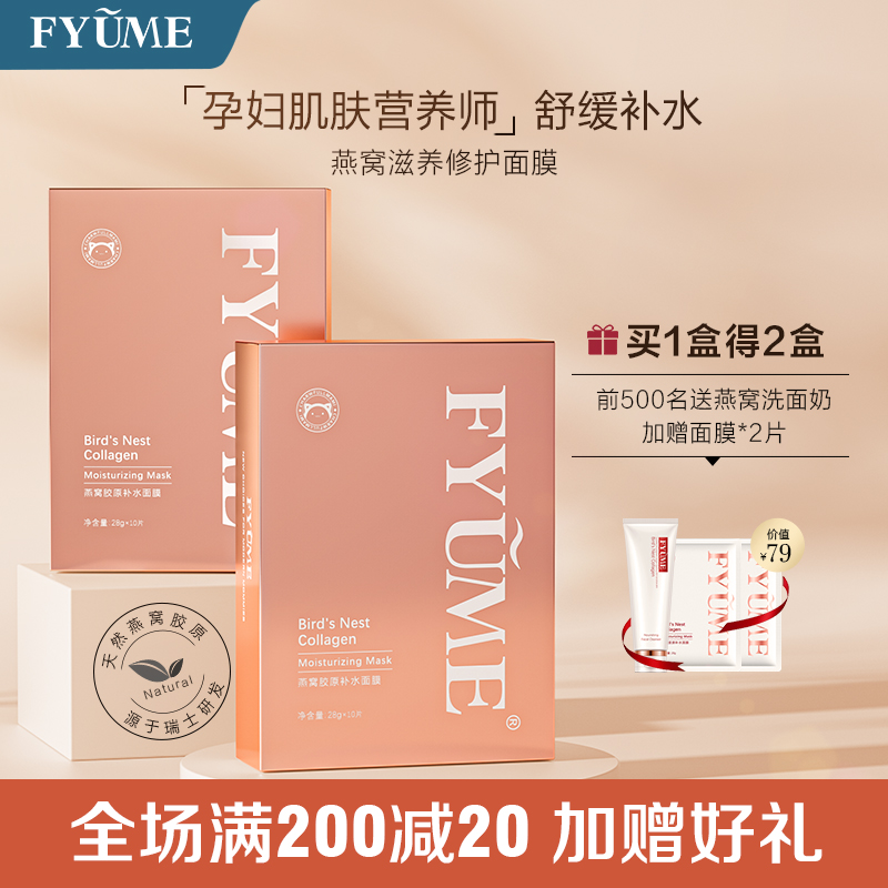 Fu pregnant mommy pregnant woman mask special moisturizing moisturizing pregnant lactating birds nest collagen pregnant mask female
