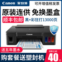Canon printing machine G3810 1810 2810 color home wireless photocopying scan All small student homework office A4 ink warehouse-type continuous inkjet system photo 6080 double-sided 5080
