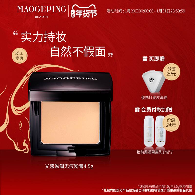 Mao Geping light moisturizing no trace foundation makeup cheap foundation concealer brightening waterproof BB cream student official