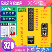 Hui Cheng Outbound rental intelligent Community charging station 10 road electric vehicle charging station EV charging pile ten way coin