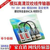 Монитор HD витая пара передатчик аналоговый 1080p коаксиальный преобразователь BNC кабель ретрансляции анти помех молниезащита