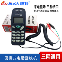 Jingmei test telephone caller ID display check line machine telephone communication Unicom line test and maintenance