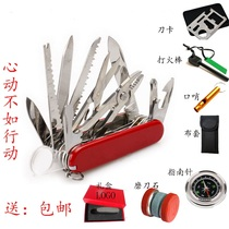Outdoor multi-functional Swiss Army knife multi-purpose folding small fruit peeler knife combination tool red gift