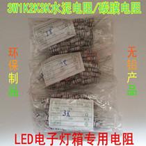 LED Electronic light box carbon film resistance ceramic resistance cement resistance 3W1K-3K led connected lamp beads
