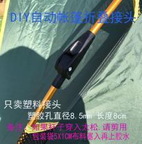 Аксессуары ремонт пластиковые волокна складные суставы автоматический DIY суставной полюс алюминиевый сплав универсальный открытый кронштейн палатка