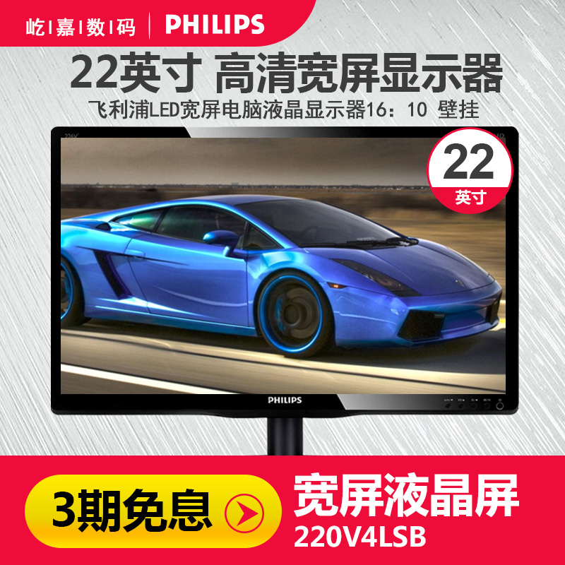 Philips 220V4LSB Standard 22-inch LED Widescreen Computer LCD Monitor 16:10 Wall Mount