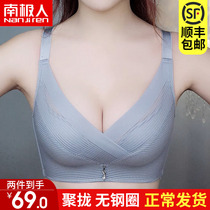 Antarctic underwear female non-rimmed bra collection of breast adjustment type Care small chest gather seamless thin bra