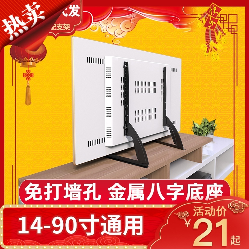 Universal universal LCD TV base hole-free mount desktop monitor stand 32 55 65 70 75
