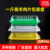 Small one pound disposable lamb slices packaging box white yellow green color food box lamb roll Packing box 500g