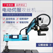 M3-M16 machine de taraudage électrique automatique M6-M24 M48 CNC machine de taraudage électrique servo