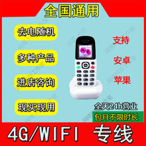 Internet telephone W4G dial-up virtual not card graphics phone call good waterproof pull rope black belt software app