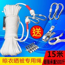 15 m drying Rope sunbathing rope outdoor windproof anti-slip bold multi-function indoor outside free punching cool clothes rope