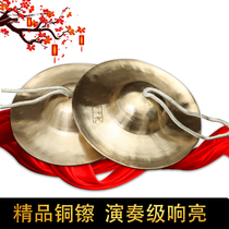 Gongs and drums musical instruments copper cymbals into the cymbals water cymbals Beijing cymbals cymbals cymbals big hat cymbals cymbals small cymbals professional ringing cymbals