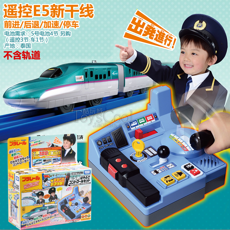 Japans TAKARA TOMY Shinkansen remote-controlled electric train E5 series acoustic acceleration boy toy gift