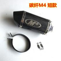 ZX-6R ZX-10R MT09 GSXR600 K6 K7 modified M4 Wrigley carbon fiber exhaust pipe