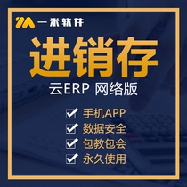 One meter cloud ERP purchase and storage management software warehouse sales warehouse system bar code printing mobile phone APP