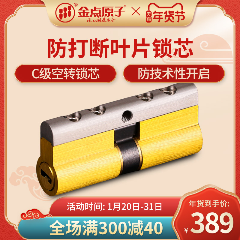 Golden point atomic household lock core C-class anti-theft door lock core anti-break anti-violent idlying lock core universal type