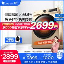 小天鹅洗衣机家用全自动滚筒洗烘干一体机10公斤TD100VT096WDG