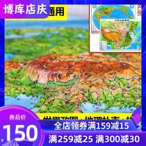 A total of 2) 2020 universal map of China 3d three-dimensional bump world map wall sticker 2019 new version of three-dimensional topographic map 3D office living room home wall decoration about 1.1 x 0.8M oversized engraving version