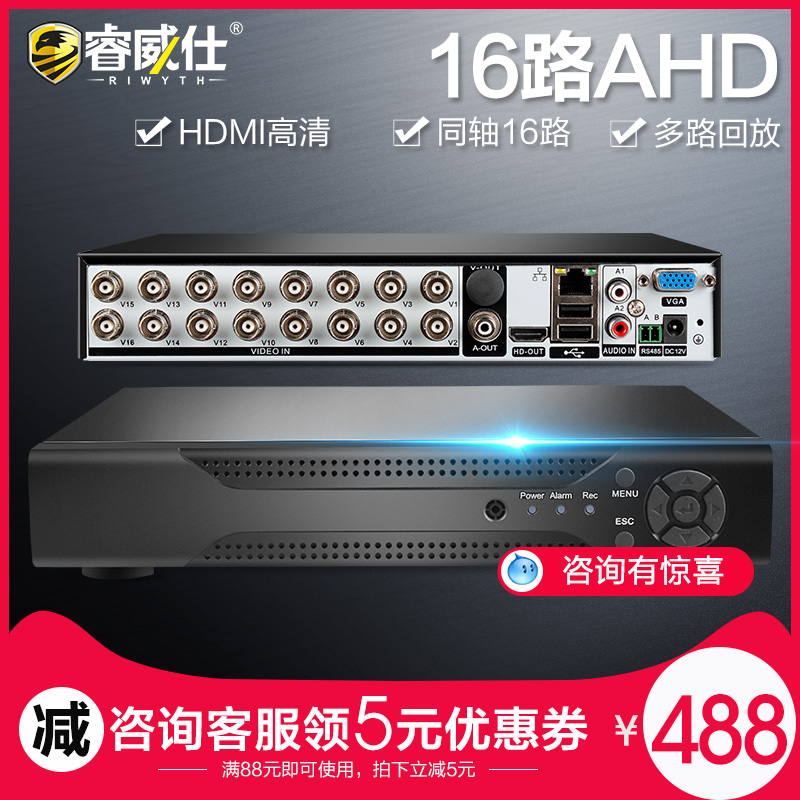 Rui Weiss Surveillance VCR 16-channel network HD digital NVR hybrid DVR remote monitoring host