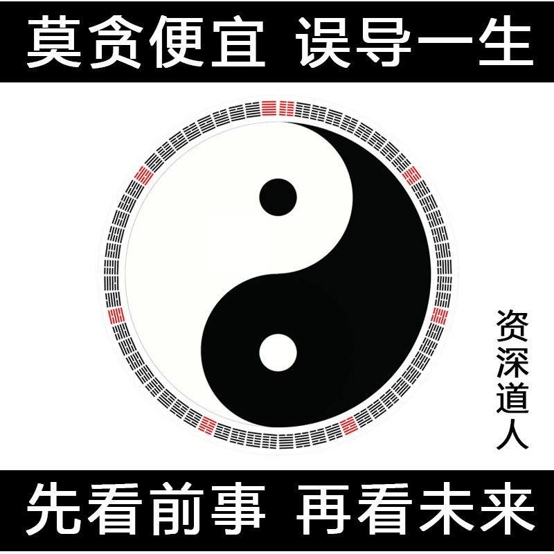 The prediction of the eight characters of birth, the detailed estimation of marriage, the marriage, the cause of marriage, the wealth and fortune, the easy divination and fortune telling