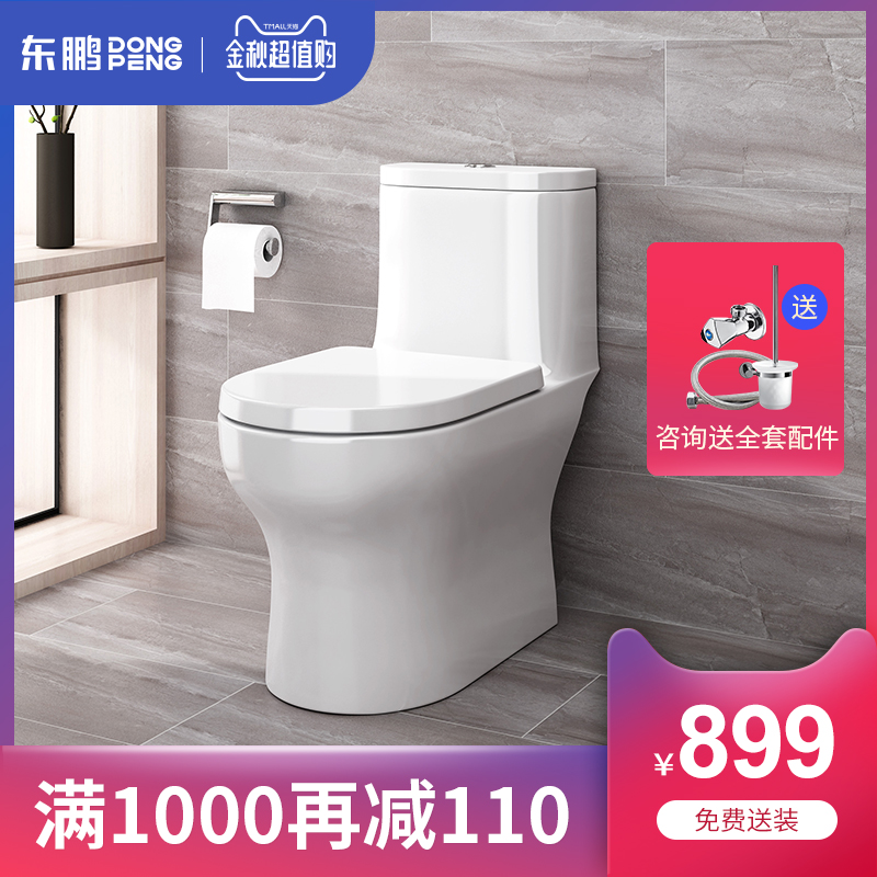 Dongpeng complete bathroom sanitary wares siphon toilet, household toilet, pumping toilet, ceramic toilet 6021