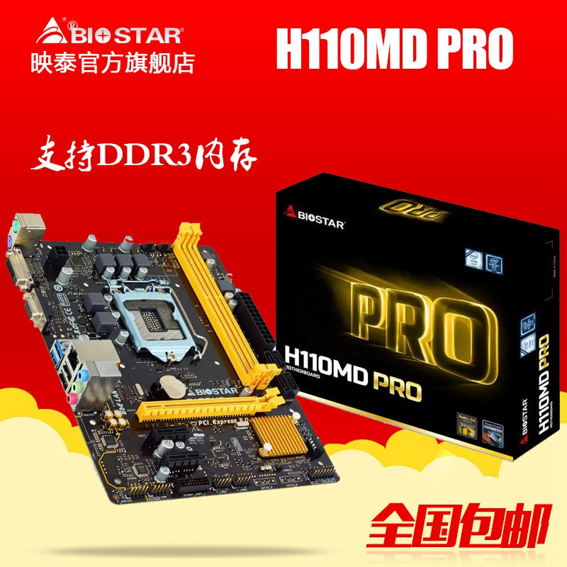 BIOSTAR/Biostar H110MD PRO Motherboard Supports 8100 DDR3 Consulting Customer Service Orders!