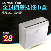TRON stainless steel hand carton toilet carton paper towel rack waterproof square toilet tissue box toilet tray