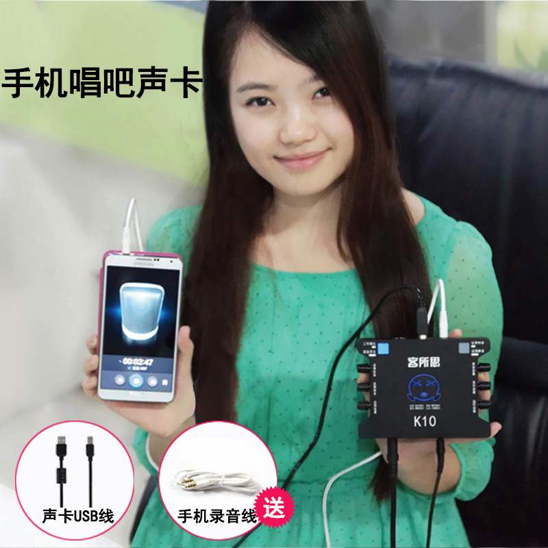 K10 Mobile Phone Singing Card Tablet PC K Song Universal Desktop Laptop External Sound Card Set