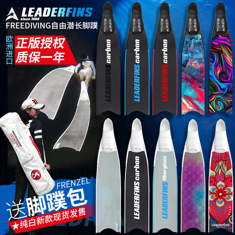 The new Leaderfins lightweight version of pure white free diving goddess longfoot glass fiber frog shoes pure carbon male feet