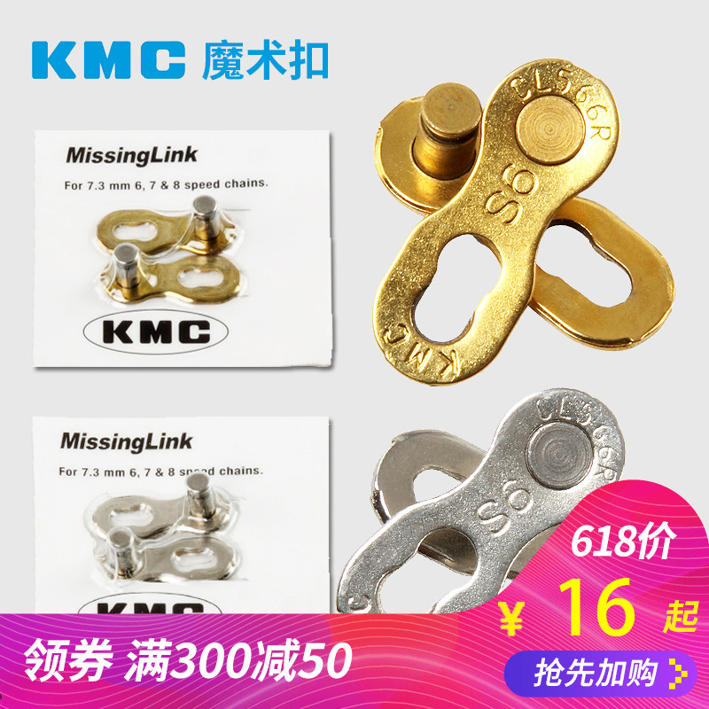 Taiwan KMC chain 6 speed 7 speed 8 Speed 9 speed 10 Speed 11 speed bicycle chain magic buckle quick detachment chain buckle