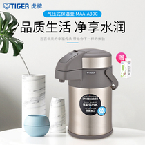 Tiger tiger brand MAA-A30C air pressure hot water bottle high-end home insulation pot 3L with safety lock